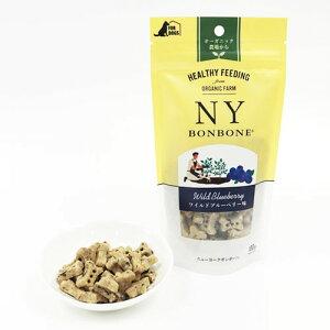 NY BON BONE ワイルドブルーベリー 100g[ニューヨーク ボンボーン/クッキー/おやつ/オーガニック/小型犬/中型犬/大型犬]