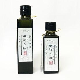 酸化しない特許製法 鮪の油(TUNA OIL) 120ml[犬/猫/まぐろ/オイル/ビタミン/オメガ3/DHA/EPA]