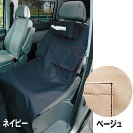 【アウトレット】ロングシートカバー フロント用 ベージュ/ネイビー 車 ドライブ 助手席