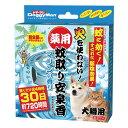 【ポイント10倍】【SALE】ドギーマンハヤシ 薬用蚊取り安泉香 マリンの香り 30日