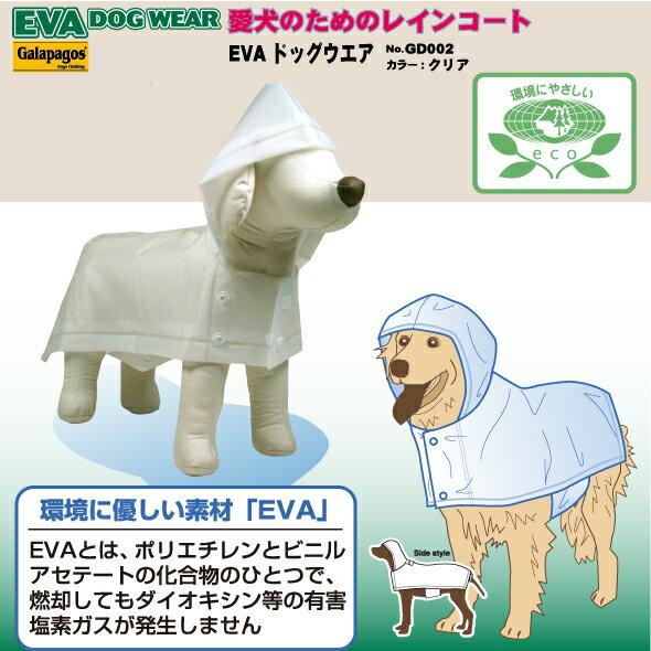 【SALE】レインコート EVA DOG WEAR