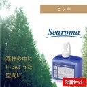 Searoma シーロマ T-20専用カートリッジ ヒノキ 500ml×3個セット