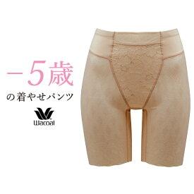 【20%OFF】ワコール -5歳の着やせパンツ BRB417連動 セミロングガードル 全3色 58-76 GRC413