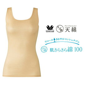 【20%OFF】ワコール スゴ衣 肌さらさら綿100 タンクトップ M/L CLB670