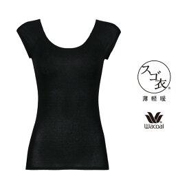 【20%OFF】ワコール スゴ衣 天綿 薄軽暖 トップ フレンチ袖 M/L CLC731