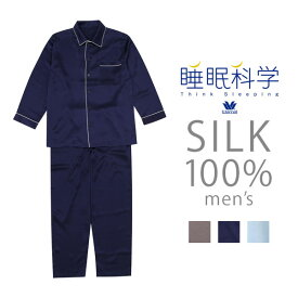 【13%OFF】ワコール 睡眠科学 シルクサテン メンズパジャマ 上下セット メンズ YGX509