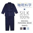 【メンズ】[ワコール]睡眠科学 シルクサテン メンズパジャマ 上下セット YGX509【ルームウェア・ナイティ・パジャマ】【n】【n04】【p】【】