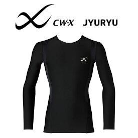 【22%OFF】ワコール CW-X 柔流 Jyuryu ホットタイプ 丸首 長袖 メンズ 全2色 S/M/L JAO799
