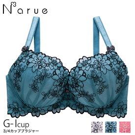 【30%OFF】ナルエー narue ボーラーチュール ブラジャー単品 全3色 G-I/65-75 19-18502