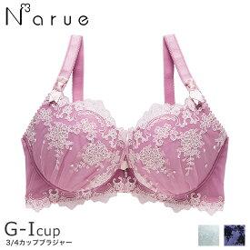 【送料無料】【50%OFF】ナルエー narue シャルム 19-58516シリーズ ブラジャー単品 全3色 G-I/65-80 19-58516