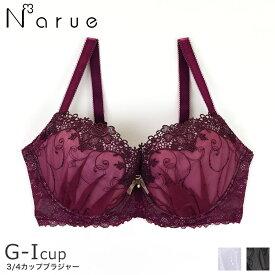 【送料無料】ナルエー narue インケミチュール ブラジャー単品 全3色 G-I/65-80 20-58536