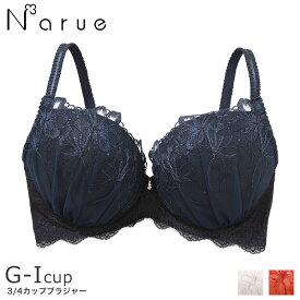【送料無料】ナルエー narue フルールシュリ ブラジャー単品 全3色 G-I/65-80 20-78511