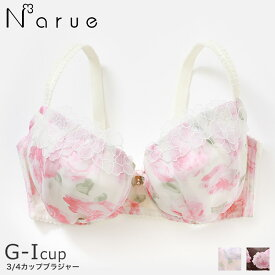 ナルエー narue グランローズ ブラジャー単品 全3色 G-I/65-85 20-78521