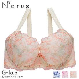 ナルエー narue フルールヴィフ ブラジャー単品 全3色 G-I/65-80 20-18521