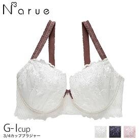 【送料無料】【30%OFF】ナルエー narue フレルプリーツ ブラジャー単品 全3色 G-I/65-80 20-58502