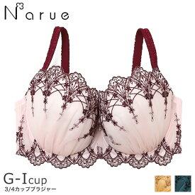 【送料無料】ナルエー narue アーチ 20-58510シリーズ ブラジャー単品 全3色 G-I/65-80 20-58511