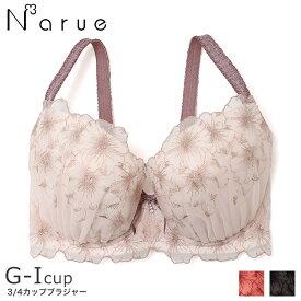 【送料無料】ナルエー narue ボニー 21-58536シリーズ ブラジャー単品 全3色 G-I/65-80 21-58536