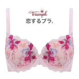 【送料無料】【18%OFF】トリンプ 恋するブラ TR533シリーズ ブラジャー単品 全5色 A-E/65-80 TR533WHU