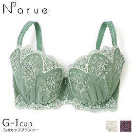 ナルエー narue シュテフィ ブラジャー単品 全3色 G-I/65-80 21-18541