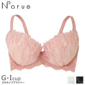 【送料無料】ナルエー narue シャルマン ブラジャー単品 全3色 G-I/65-80 21-38506