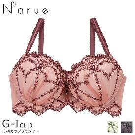 【送料無料】ナルエー narue ベル ブラジャー単品 全3色 G-I/65-80 21-58502