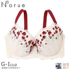 【送料無料】ナルエー narue ブルーメ 21-58521シリーズ ブラジャー単品 全3色 G-I/65-80 21-58521