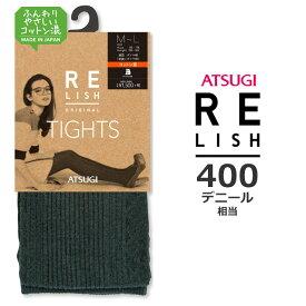 アツギ レリッシュオリジナル タイツ 綿混 ダイヤ柄 BL1552