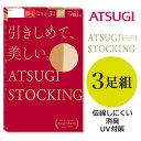 [ATSUGI(アツギ)]ATSUGI STOCKING 引きしめて、美しい。ストッキング3足組(パンティストッキング)【ストッキング・パ…