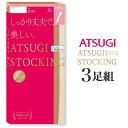 【31%OFF】アツギ ATSUGi STOCKING しっかり丈夫で、美しい。ひざ下丈 ショートストッキング 3足組 FS58063P