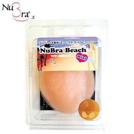 ヌーブラビーチ ミニ 水着専用ヌーブラ 水着用パッド シリコン素材 正規品 3989