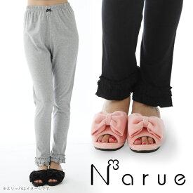 【送料無料】ナルエー narue 天竺レギンス おやすみレギンス 無地 10分丈 92101
