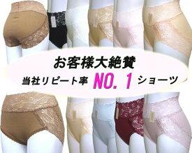 送料無料 日本製ショーツ 3Lサイズ