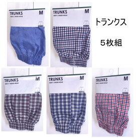 送料無料 5枚組 メンズ トランクス 下着 紳士 パンツ セット