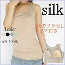 送料無料 silk 100% カップ付きインナー 送料無料 シルク カップ付き インナー タンクトップ シルク 100% 肌に当たる部分は、シルク100% シル...