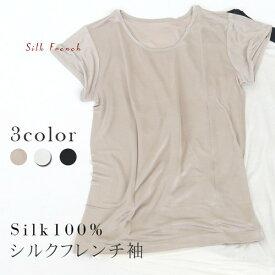 送料無料 silk 100% フレンチインナー シルク 下着 レディース シルク インナー レディース 絹 肌着 あったか 保温 こだわりシルク フレンチ袖 nt330 マリーネ nt-330
