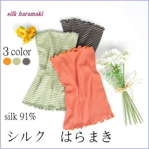 送料無料 silk 腹巻 シルク 絹 はらまき ハラマキ レディース sy218 マリーネ シルク sy-218
