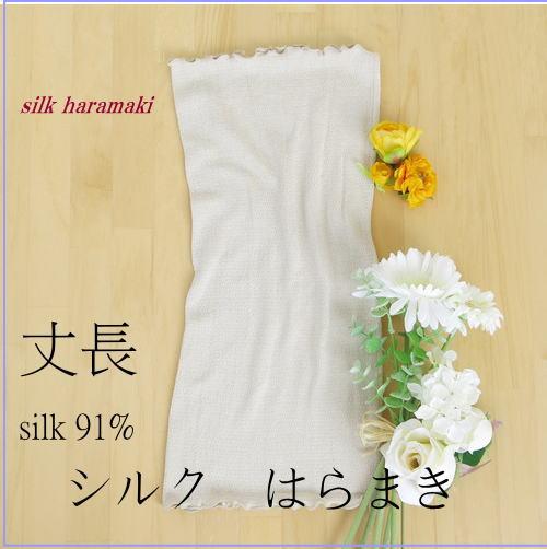 送料無料 シルク 腹巻 ハラマキ 男女兼用 silk 腹巻 sy217 マリーネ sy-217 はらまき ウェストウォーマー 絹 しるく