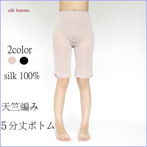送料無料 silk 5分丈 アンダーウェア 肌着 下着 シルク 5分丈 ボトム パンツ 肌着 ズボン下 アトピー対策 冷え取り デトックス 婦人系疾患 nt550 マリーネ シルク nt-550 レディース インナー ズボン下 5分ボトム アンダーウェア
