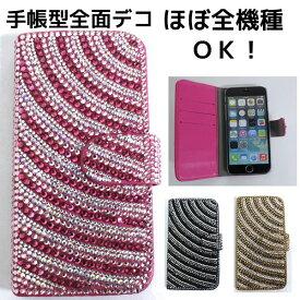スマホケース 全機種対応 iPhone xr iphonexr iphone xs max Xperia 1 SO-03L SOV40 Xperia ACE XZ3 SO-01L iphone8 plus x se iphoneケース Galaxy S9 s8 AQUOS R3 SH-04L SHV44 808SH R2 sense2 Arrows Be3 google pixel3a xl キラキラ デコ カバー スワロフスキー同成分