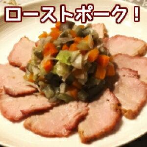 無塩味噌に漬け込んだローストポーク蒸した季節の野菜と共に【手作りごはん 犬用デリカテッセン 無添加ドッグフード】