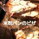 グルテンフリーの米粉パンで作ったわんちゃん用スモークささみのピザ【手作りごはん 犬用デリカテッセン 無添加ドッ…