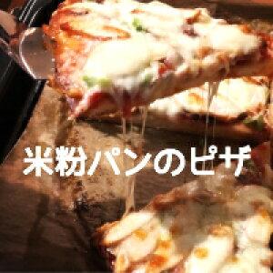 グルテンフリーの米粉パンで作ったわんちゃん用スモークささみのピザ【手作りごはん 犬用デリカテッセン 無添加ドッグフード】