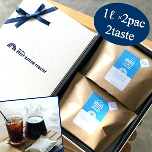 スペシャルティコーヒー   お中元   水出しアイスコーヒーギフトボックス   1リットル用2パック×2種類   詰め合わせ   葉山 inuit coffee roaster   深煎り自家焙煎   最高ランク   ブレンド   イヌイ