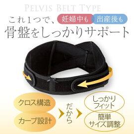 マタニティ犬印なが〜く使えるマタニティベルト/ブラック/ピンク/Mサイズ/Lサイズ