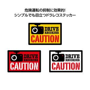 ドラレコステッカー W130×H86mm ドライブレコーダー 録画中 シール 車 カメラ シンプル目立つ わかりやすい 四角 長方形 危険運転 いたずら 防止 わかりやすい アウトドア UV 防水 丈夫 英語 イ