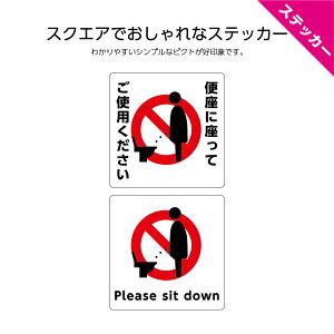 【ステッカー W120×H120mm】 トイレマナー シール 便座に座ってご使用ください 日本語 英語 インバウンド 選べる シンプル わかりやすい 角丸加工無料 ピクト 目立つ色 正方形 簡単に貼り