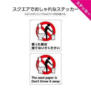 【ステッカー W120×H120mm】 トイレマナー シール 使った紙は捨てないでください 日本語 英語 インバウンド 選べる シンプル わかりやすい 角丸加工無料 ピクト 目立つ 正方形 簡単に貼り付け