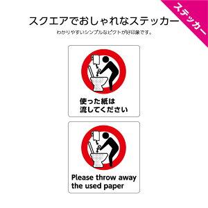【ステッカー W120×H120mm】 トイレマナー シール 使った紙は流してください 日本語 英語 インバウンド 選べる シンプル わかりやすい おしゃれ 角丸加工無料 ピクト 目立つ色 正方形 簡単