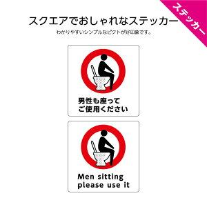 【ステッカー W120×H120mm】 トイレマナー シール 男性も座ってご使用ください 日本語 英語 インバウンド 選べる シンプル わかりやすい おしゃれ 角丸加工無料 ピクト 目立つ色 正方形 簡