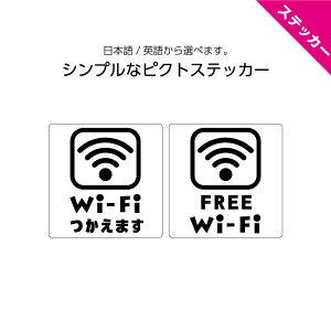 【ステッカー W120×H120mm】Wi-Fi使えます freeWi-Fi シール 日本語 英語 インバウンド 選べる シンプル わかりやすい おしゃれ 角丸加工無料 ピクト 目立つ色 正方形 簡単に貼り付け